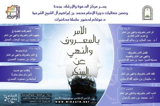 Dawrah Ilmiyyah Conference in Jeddah - 1433